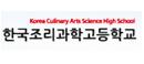 한국조리과학고등학교
